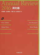 Annual Review消化器 2016