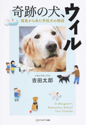 奇跡の犬、ウィル 福島から来た学校犬の物語