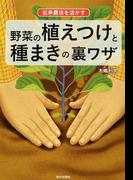野菜の植えつけと種まきの裏ワザ 伝承農法を活かす