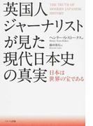 英国人ジャーナリストが見た現代日本史の真実 日本は世界の宝である