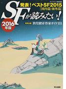 SFが読みたい! 2016年版 発表!ベストSF2015〈国内篇・海外篇〉
