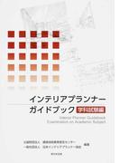 インテリアプランナーガイドブック 学科試験編