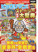ビックリマンシール悪魔VS天使編ストーリー完全大聖典