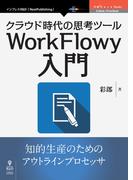 【オンデマンドブック】クラウド時代の思考ツールWorkFlowy入門 (OnDeck Books(NextPublishing))