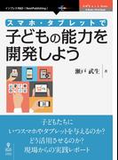 【オンデマンドブック】スマホ・タブレットで子どもの能力を開発しよう (OnDeck Books(NextPublishing))
