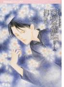 雨柳堂夢咄 其ノ16 (Nemuki+コミックス)(Nemuki+コミックス)