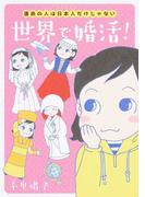 世界で婚活! 運命の人は日本人だけじゃない