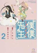 僕僕先生 2 (Nemuki+コミックス)(Nemuki+コミックス)