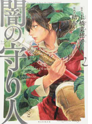 闇の守り人 2 (Nemuki+コミックス)(Nemuki+コミックス)