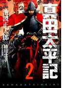 真田太平記 2 (ASAHIコミックス)