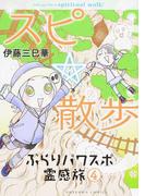 スピ☆散歩 ぶらりパワスポ霊感旅 4 (HONKOWAコミックス)(HONKOWAコミックス)