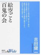 絵空ごと/百鬼の会 (講談社文芸文庫Wide)