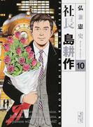 社長島耕作 10 (講談社漫画文庫)(講談社漫画文庫)