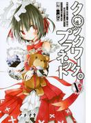 クロックワーク・プラネット 5 (月刊少年シリウス)(シリウスKC)