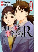 金田一少年の事件簿R 9 (講談社コミックスマガジン SHONEN MAGAZINE COMICS)(少年マガジンKC)