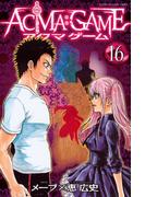 ACMA:GAME 16 (週刊少年マガジン)