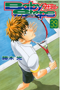 ベイビーステップ 39 (講談社コミックスマガジン SHONEN MAGAZINE COMICS)(少年マガジンKC)