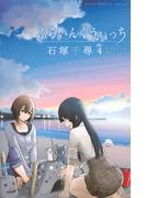 ふらいんぐうぃっち 4 (週刊少年マガジン)