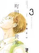 町田くんの世界 3 (マーガレットコミックス)(マーガレットコミックス)