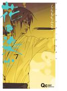 花に染む 7 (QUEEN'S COMICS)(クイーンズコミックス)