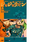 ジョジョリオン volume12 ジョジョの奇妙な冒険 Part8 鳩ちゃんのボーイフレンド (ジャンプコミックス)(ジャンプコミックス)