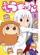 干物妹!うまるちゃん 8 (ヤングジャンプコミックス)(ヤングジャンプコミックス)