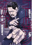ゴールデンカムイ 6 (ヤングジャンプコミックス)(ヤングジャンプコミックス)