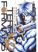 テラフォーマーズ 16 16th MISSION悪の自然史 (ヤングジャンプコミックス)(ヤングジャンプコミックス)