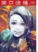 東京喰種:re 6 (ヤングジャンプコミックス)(ヤングジャンプコミックス)