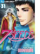 7SEEDS 31 (flowersフラワーコミックスα)(flowersフラワーコミックス)