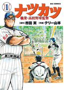 ナツカツ 1 職業・高校野球監督 (ビッグコミックス)(ビッグコミックス)