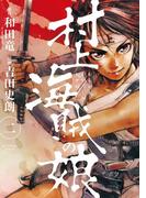 村上海賊の娘 2 (ビッグコミックス)(ビッグコミックス)