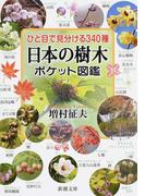 日本の樹木ポケット図鑑 ひと目で見分ける340種 (新潮文庫)(新潮文庫)