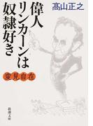 偉人リンカーンは奴隷好き (新潮文庫 変見自在)(新潮文庫)