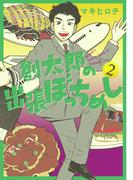 創太郎の出張ぼっちめし 2 (BUNCH COMICS)(バンチコミックス)