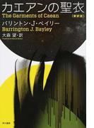 カエアンの聖衣 新訳版 (ハヤカワ文庫 SF)(ハヤカワ文庫 SF)