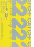 キャッチ=22 新版 上 (ハヤカワepi文庫)