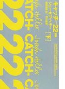 キャッチ=22 新版 下 (ハヤカワepi文庫)