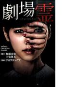劇場霊 (少年チャンピオン・コミックス)(少年チャンピオン・コミックス)