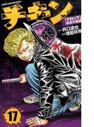 チキン 17 「ドロップ」前夜の物語 (少年チャンピオン・コミックス)(少年チャンピオン・コミックス)