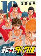 弾丸タックル 10 高校レスリング青春物語 (少年チャンピオン・コミックス)(少年チャンピオン・コミックス)