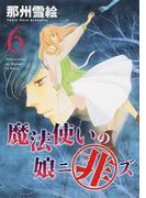 魔法使いの娘ニ非ズ 6 (WINGS COMICS)(WINGS COMICS(ウィングスコミックス))