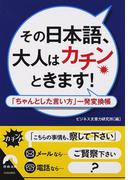 その日本語、大人はカチンときます! (青春文庫)(青春文庫)