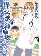 僕とシッポと神楽坂 9 (office YOU COMICS)(オフィスユーコミックス)