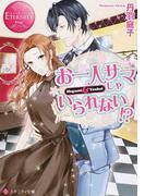 お一人サマじゃいられない!? Megumi & Youhei (エタニティ文庫 エタニティブックス Rouge)(エタニティ文庫)