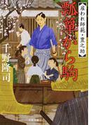 瓢簞から駒 (双葉文庫 雇われ師範・豊之助)(双葉文庫)
