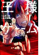 王様ゲーム起源 6 (ACTION COMICS)(アクションコミックス)