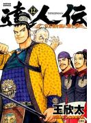 達人伝 12 9万里を風に乗り (ACTION COMICS)(アクションコミックス)