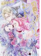 伯爵さまのシノワズリ 花嫁と薬箱 (Honey Novel)