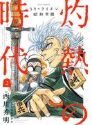 灼熱の時代 3月のライオン昭和異聞 2 (JETS COMICS)(ジェッツコミックス)